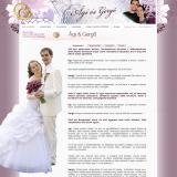 Ági és Gergő esküvői honlap - esküvő után, GevaPC honlapok és sminkek